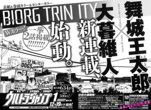 Biorg Trinity
