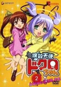Bokusatsu Tenshi Dokuro-chan 2nd Series
