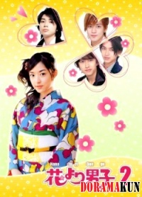 Hana-Yori-Dango-2