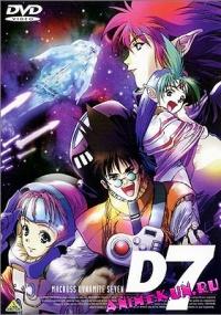 Macross 7 Dynamite OVA