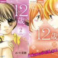 Аниме-адаптация манги 12-Sai