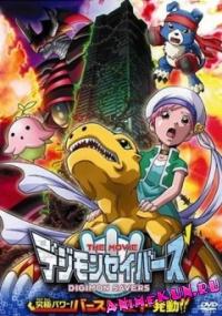 Спасатели Дигимонов (фильм восьмой) / Digimon Savers The Movie
