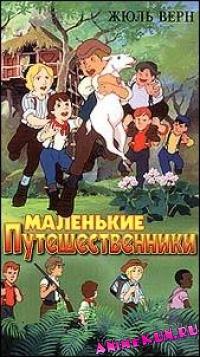 Маленькие путешественники / The Story of Fifteen Boys