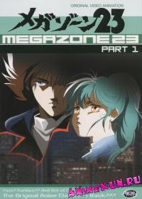 Мегазона 23 OVA-1 / Megazone 23
