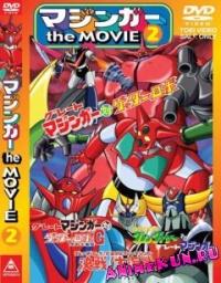 Великий морской монстр / Grendizer - Getter Robo G - Great Mazinger Kessen!
