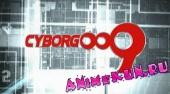 Киборг 009 / Cyborg 009 The Cyborg Soldier