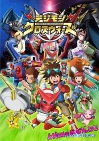 Перекрёстные войны дигимонов / Digimon Xros Wars