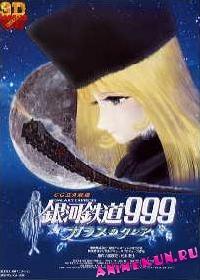 Галактический экспресс 999: Стеклянная Клэйр / Ginga Tetsudo 999: Glass no Clair & Eien no Tabibito Emeraldas