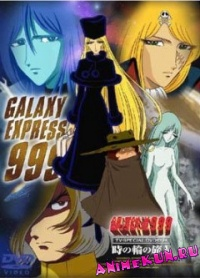 Галактический экспресс 999: Ты можешь любить, как мать?!! / Ginga Tetsudo 999: Kimi wa Haha no You ni Aiseru ka!!