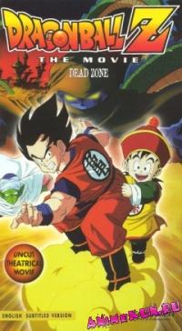 Драгонболл Зет: Фильм первый / Dragon Ball Z Movie 1