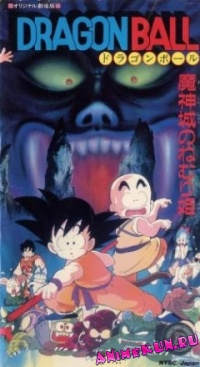Драгонболл: Фильм второй / Dragon Ball Movie 2
