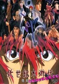 Демон Суйкодэн / Youseiki Suikoden: Masei Kourin