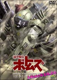 Бронированные воины Вотомы OVA-3 / Soukou Kihei Votoms: Red Shoulder Document