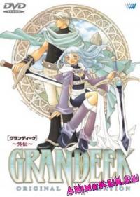 Грандик / Grandeek Gaiden