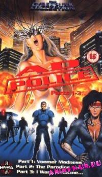 Передовая полиция / AD Police Files OVA
