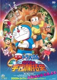 Новый Дораэмон 2009 (фильм четвертый) / Doraemon: The