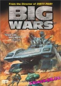 Большие войны / Big Wars: Kami Utsu Akaki Kouya ni