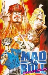 Бешеный бык 34 / Mad Bull 34
