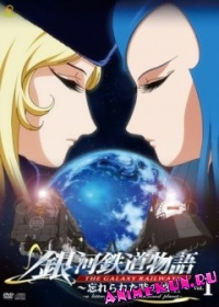 Галактические Железные Дороги OVA / The Galaxy Railways: A Letter from the