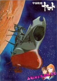 Космический крейсер Ямато / Star Blazers - The Quest for Iscandar