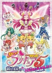 Да! Хорошенькое лекарство 5 - Фильм / Yes! Precure 5: Kagami no Kuni no Miracle