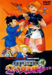 Похождения космической пиратки Мито 2 / Mito's Great Adventure: The Two Queens