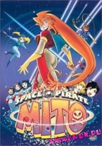 Похождения космической пиратки Мито / Space Pirate Mito's Great Adventure