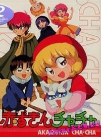 Красная шапочка Тятя OVA / Akazukin Chacha OVA
