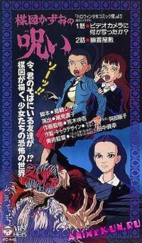 Кадзуо Умэдзу: Проклятие / Umezu Kazuo no Noroi