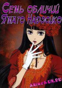 The Seven Metamorphoses of Yamato Nadeshiko