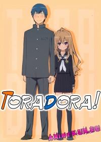 ТораДора!