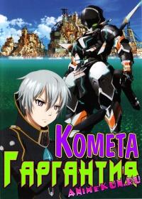 Комета Гаргантия / Suisei no Gargantia