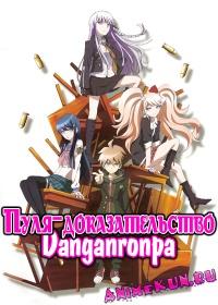 Пуля-доказательство / Danganronpa