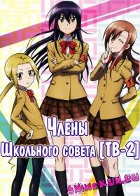 Члены Школьного совета / Seitokai Yakuindomo 2014