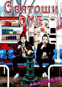 Святоши ОВА/ Saint☆Onii-san OVA