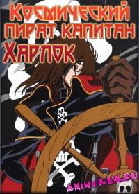 Космический пират капитан Харлок / Space Pirate Captain Harlock
