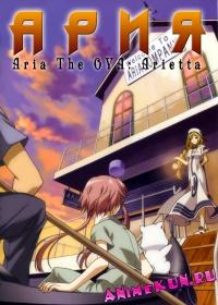 Aria The OVA