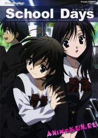 Школьные дни OVA-1: Валентинов день