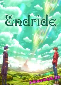 Endride