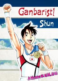 Ganbarist! Shun