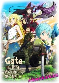 Gate- Jieitai Kanochi nite, Kaku Tatakaeri 2 - Enryuu-hen