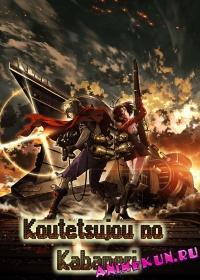 Koutetsujou no Kabaneri