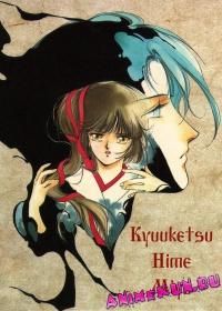 Kyuuketsu Hime Miyu OVA