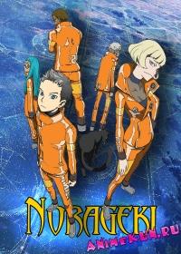 Norageki