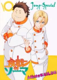 Shokugeki no Souma Jump Special