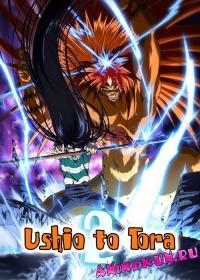 Ushio to Tora 2