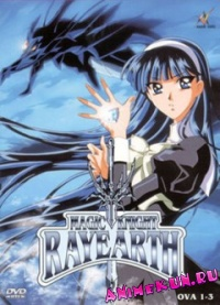 Рыцари магии OVA