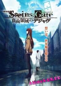 Gekijouban Steins;Gate: Fuka Ryouiki no Deja vu