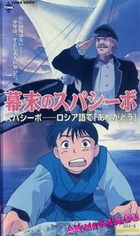 Bakumatsu no Spasibo / Трудная дружба