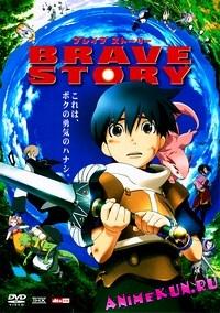 Brave Story / Отважное сердце